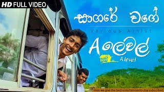 Sagare Wage | A ලෙවල් Movie | Official Music Video | MEntertainments