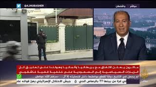 المسائية .. بومبيو  : مجموعة واسعة من الردود الأمريكية على الرياض اذا ثبت ضلوعها في قضية خاشقجي