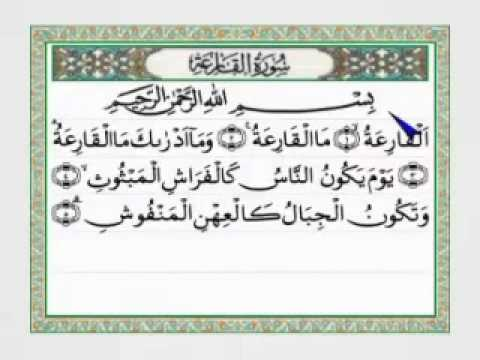 SURAH AL HUMAZAH AL AL ASR AT TAKASUR AL QARI AH ADIYAT arab latin dan tejemahan