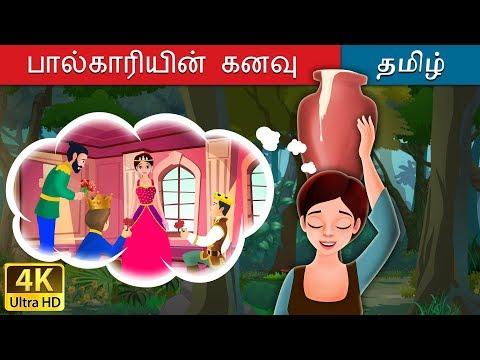 Xxx Mp4 பால்காரியின் கனவு Milkmaid S Dream In Tamil Fairy Tales In Tamil Tamil Fairy Tales 3gp Sex