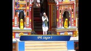 4 PM | Ghantaravam | News Headlines | 19th May 2019 | ETV Andhra Pradesh