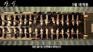 [간신] 메인 예고편-천년의 쾌락편