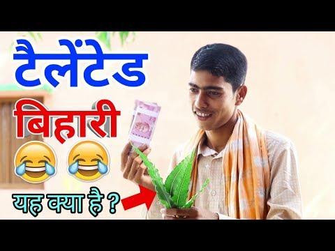Xxx Mp4 टैलेंटेड बिहारी चैलेंज लगाना पड़ गया भारी Talented Bihari Hindi Comedy Fun Friend India 3gp Sex