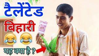 टैलेंटेड बिहारी, चैलेंज लगाना पड़ गया भारी (  talented Bihari Hindi comedy ) || fun friend india ||
