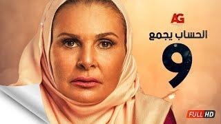 مسلسل الحساب يجمع - الحلقة التاسعة - يسرا - El Hessab Yegma3 Series - Ep 09