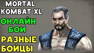 Mortal Kombat XL | САБ-ЗИРО НЕВЕРОЯТНО СИЛЁН!