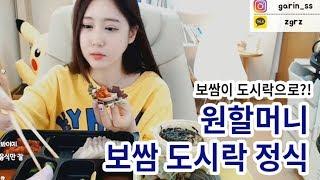 박가린님♥아니 보쌈이 도시락으로?! 원할머니 보쌈 도시락 정식!!