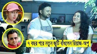 দীর্ঘ ৭ বছর পরে এক সাথে জুটি বাঁধলেন রিয়াজ ও অপু বিশ্বাস | Riaz | Apu Biswas | Bangla News Today
