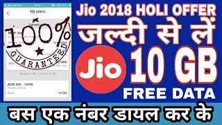 Jio 10 GB Free • Jio 2018 holi offer 10gb data trick • Jio 10 GB DATA ADD ON VOUCHER • V Talk