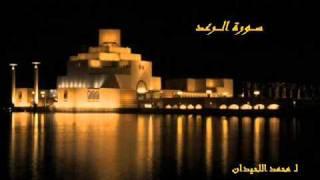 سورة الرعد - محمد اللحيدان  al-luhaidan alraad