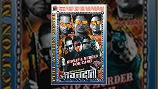 Jeevan Data || जीवन दाता || Nepali Movie