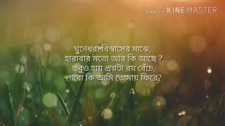 Astha | Tahsin Ahmed | Apurba | Mehazabien | Eid Song 2018 | Mizanur Rahman Aryan | Lyric song