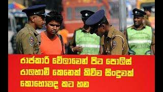 sri lankan policeman singing sinhala song