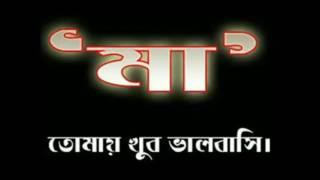 শয়নে সপনে শুধু মা বাংলা মায়ের গান ।। Bangla Islamic Mother Song