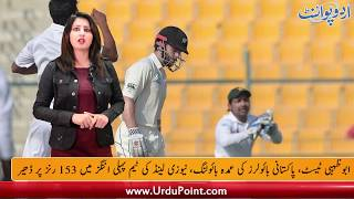 Pakistan Batting Line Collapsed in Abu Dhabi Test, Find Out More About Sports World From Nadia Nazir