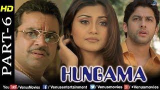 Hungama - Part 6 | Paresh Rawal, Rajpal Yadav & Aftab Shivdasani | Hindi Movies | Best Comedy Scenes