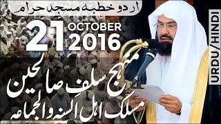 21 October 2016 khutba juma makkah masjid e haram urdu/hindi خطبة الحرم المكي السديس