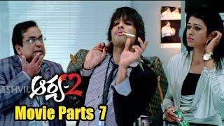 Arya 2 Movie Parts 7/14 || Allu Arjun, Kajal Aggarwal, Navdeep || Ganesh Videos