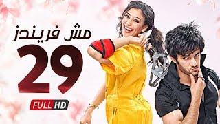 مسلسل مش فريندز - الحلقة التاسعة والعشرون - أنا بسنت HD | Mesh Friends Series Ep 29