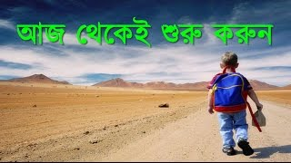 Bangla Motivational Video - আজ থেকেই শুরু করুন- Start form today