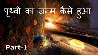 Formation of earth Hindi part 1