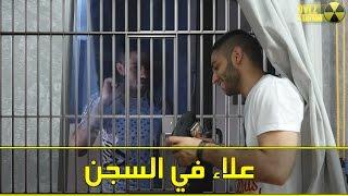 علاء في السجن - تحدي الحزام