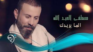 مصطفى العبدالله - الما يريدك / Offical Video