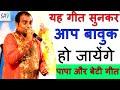 Download Papa mein choti se badi hogayi kyu jain superhit songs vipin porwal