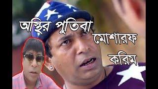 Mosharraf karim fun video_2018_Bangla natok funny scene comedy natok by mosharraf korim_lulinsider