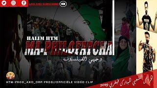 Halim-HTM MA PHILOFATCHA VEDIO Clip Officielle 2019 (كليب عالمي قنبلة الموسم)
