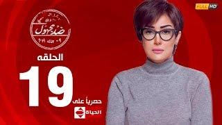 مسلسل ضد مجهول بطولة غادة عبد الرازق – الحلقة التاسعة عشر 19 | (Ded Maghool (EP19