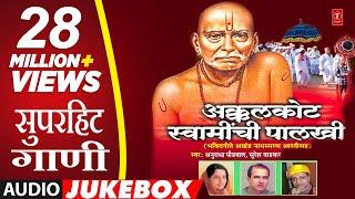 AKKALKOT SWAMINCHI PAALKHI - MARATHI SWAMI SAMARTH BHAJAN BY ANURADHA PAUDWAL, SURESH WADKAR