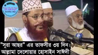 Bangla Waz full চট্টগ্রাম মাহফিল 1998 সূরা আছরের তাফসীর তৃতীয় দিন by ALLAMA DELWAR HOSSAIN SAYEEDI