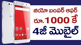 Reliance to sell 4G phones at Rs 1000 Only | Reliance Jio Bumper Offer | VTube Telugu