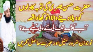 Hazrat Hassan Basri ؒ Ki Toba Ka Anokha Waqia Most cryfull Bayan By Raza Saqib Mustafai 2017