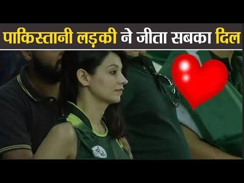 Xxx Mp4 India VS Pakistan Asia Cup 2018 Pakistani Girl Wins Heart With Sweet Gesture वनइंडिया हिंदी 3gp Sex
