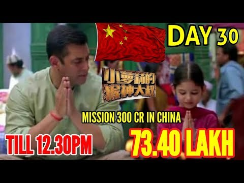 BAJRANGI BHAIJAAN BOX OFFICE COLLECTION IN CHINA ON DAY 30 TILL 12.30PM | SALMAN KHAN | SUPERB