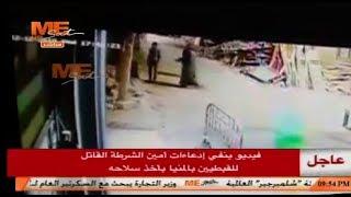 فيديو ينفي إدعاءات أمين الشرطة القاتل للقبطيين بالمنيا بأخذ سلاحه