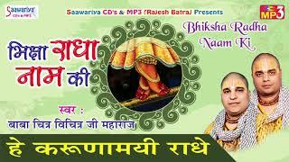 He Karuna Mayi Radhe !! Radhe Krishna Bhajan 2017 By Baba Chitra Vichitra Ji Maharaj #Saawariya