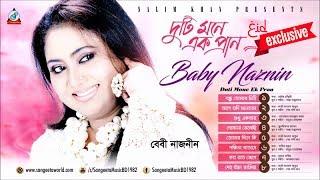 Baby Naznin - Duti Mone Ek Pran   Eid-ul-Fitr 2017 Exclusive