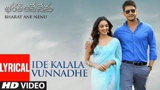 Ide Kalala Vunnadhe Lyrical Video Song    Bharat Ane Nenu    Mahesh Babu, Devi Sri Prasad, Andrea