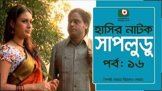 Bangla Hasir Natok | Shap Ludu | EP 16 | Faruk Ahmed, Badhon,  A K M Hasan | Bangla New Natok