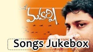 Maharshi (మహర్షి) Telugu Movie Full Songs Jukebox || Ilayaraja Songs