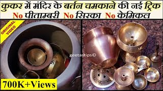 Clean Utensils Using Tomato in cooker Clean Brass Copper Utensil ताँबे व पीतल के मंदिर के बर्तन