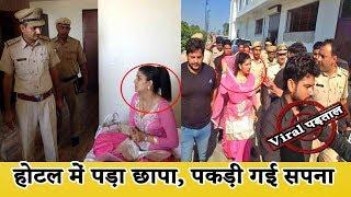 Sapna Chaudhary :होटल में नेता की साथ सपना डांसर का वीडियो वायरल...
