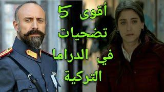 أقوى 5 تضحيات في المسلسلات التركية TOP 5
