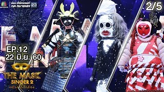 THE MASK SINGER หน้ากากนักร้อง 2 | EP.12 | 2/5 | Semi-Final Group D | 22 มิ.ย. 60 Full HD