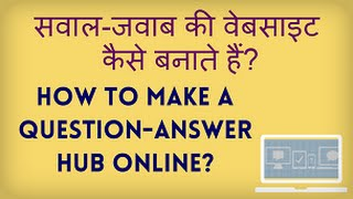 How to make a Question Answer website? Sawaal Jawaab ki website kaise banate hain?
