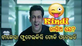 Khanti Berhampuriya Salman Khan | Odia Dubbed Video | Berhampur Comedy Odia Salman Comedy Video