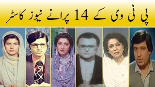 14 Old Newscasters of PTV | PTV Old